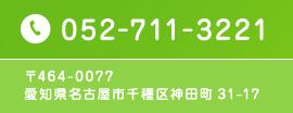052-711-3221 〒464-0077 愛知県名古屋市千種区神田町31-17